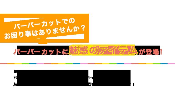miwaku_ttl