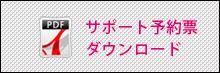 bt_support_yoyaku_on